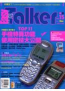Easy Talker自遊通訊