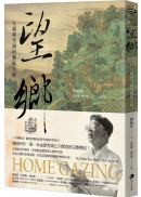 望鄉:父親郭雪湖的藝術生涯