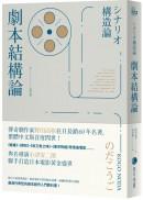 劇本結構論:與小津安二郎聯手打造日本電影黃金盛世傳奇劇作家,最具代表性的編劇入門聖經