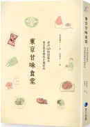 東京甘味食堂:尋訪60間隱藏在東京巷弄裡的在地好店
