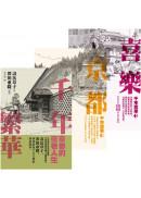 壽岳章子「京都三部曲」套書(千年繁華╱喜樂京都╱京都思路)