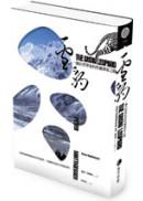 雪豹:一個自然學家的性靈探索之路