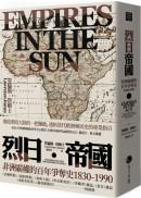 烈日帝國:非洲霸權的百年爭奪史1830-1990
