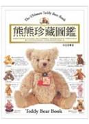 熊熊珍藏圖鑑