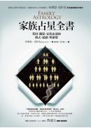 家族占星全書:基因、關係、家族命運的模式、延續、與循環