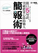 開口5句話,突破聽眾心防的動人簡報術:日本100家企業指定必修的7堂人氣簡報課