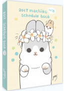 2017ㄇㄚˊ幾machiko schedule book(附贈霧面PVC書套+兩張貼紙)