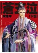 霹靂神州II之蒼玄泣劇集攻略本(下卷)