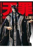 霹靂神州III之天罪劇集攻略本(上卷)