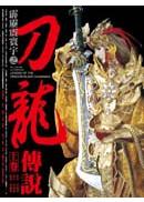 刀龍傳說劇集攻略本(上卷)(拆封不退)