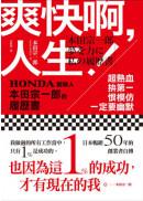 爽快啊,人生!:超熱血、拚第一、恨模仿、一定要幽默——HONDA創辦人本田宗一郎的履歷書