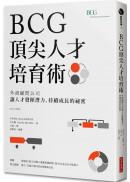 BCG頂尖人才培育術:外商顧問公司讓人才發揮潛力、持續成長的祕密