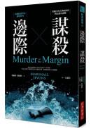 邊際謀殺:哈佛經濟學家推理系列