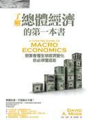 了解總體經濟的第一本書:想要看懂全球經濟變化,你必須懂這些