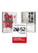 必知未來變遷精選套書(3冊)