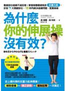 為什麼你的伸展操沒有效?動錯部位痠痛不減反增!掌握身體僵硬根源「抗重力肌」,針對7大關鍵部位,15秒內解決痠痛問題、緊實曲線
