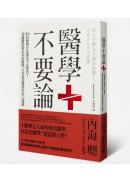 醫學不要論:90%的醫療行為都是不必要的!別讓醫院偷走你的健康,日本現役醫師的良心建議