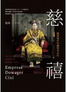 慈禧:開啟現代中國的皇太后(作者簽名限量版)