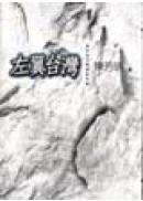 左翼台灣-殖民地文學運動史論