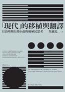 「現代」的移植與翻譯:日治時期台灣小說的後殖民思考