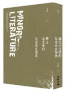 華文小文學的馬來西亞個案
