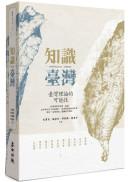 知識臺灣:臺灣理論的可能性