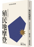 殖民地摩登:現代性與台灣史觀(新版)