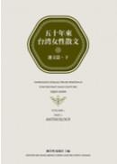 五十年來台灣女性散文•選文篇(下)