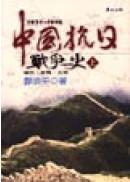 中國抗日戰爭史(1931-1945)(上)