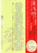 唐浩明評點曾國藩家書(上)