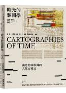 時光的製圖學:由時間軸拉開的人類文明史