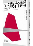 左翼台灣:殖民地文學運動史論(新版)