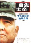 身先士卒-史瓦茲柯夫將軍自傳(上)