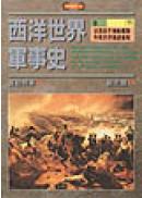 西洋世界軍事史卷二(下)