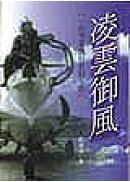 凌雲御風-一位空軍飛行員的生涯