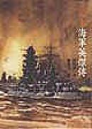 日本海軍英傑傳