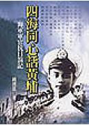 四海同心話黃埔-海軍軍官抗日劄記