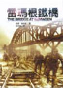 雷瑪根鐵橋
