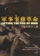 軍事事務革命:移除戰爭之霧