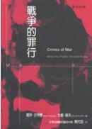 戰爭的罪行