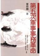 第五次軍事事務革命