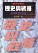 歷史與戰略——中西軍事史新論