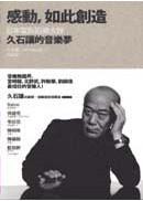 感動,如此創造:日本電影配樂大師久石讓的音樂夢