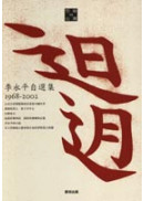 李永平自選集(1968-2002)