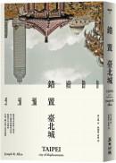 錯置臺北城:循著學者的路人視角,從公園裡的銅馬出發,探勘百年首都的空間、權力與文化符號學