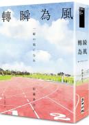 轉瞬為風(十週年紀念版)