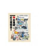 Wo-Ho!北海道打工度假去!月薪30萬X玩樂50天:學習語言+打工分享+旅遊資訊,夢想完全實踐(附光碟)
