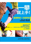 一攀就上手!基礎攀岩一次就學會:觀念、技巧、繩結、裝備,即使從零開始入門都很簡單