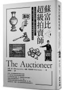 蘇富比超級拍賣師:在訃聞尋找商機、從八卦掌握客戶,一窺千萬美元一槌入袋的藝術品拍賣場