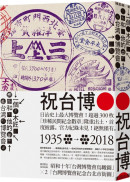 一個木匠和他的台灣博覽會(極致珍藏版:隨書附1935年『台灣博覽會紀念台北市街圖』、『台灣博覽會鳥瞰圖』復刻版古地圖,共兩張)